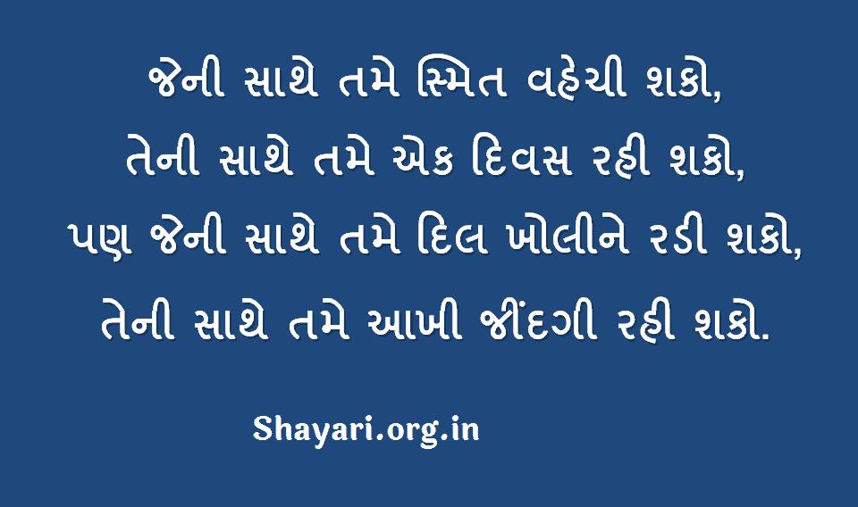Best Gujarati Shayari In Gujarati