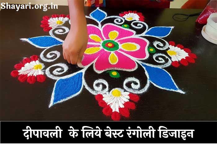 Best Rangoli Design for Diwali