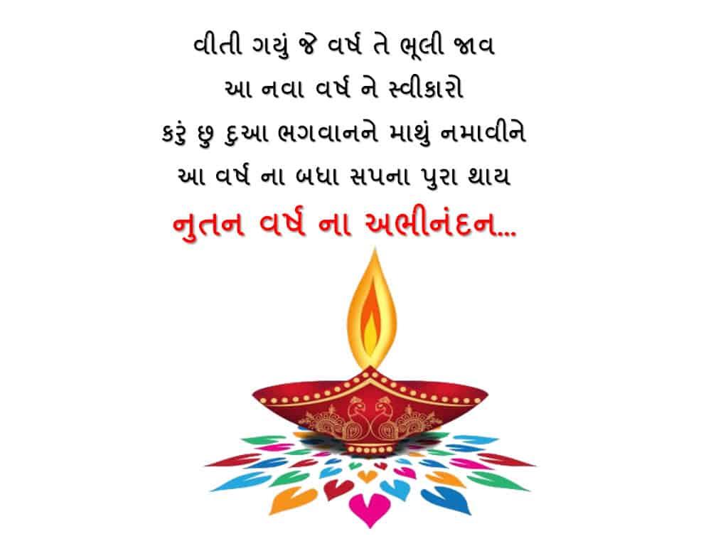 Gujarati Shayari happy new year