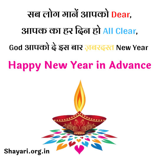 Happy New Year Advance Wishes in Hindi