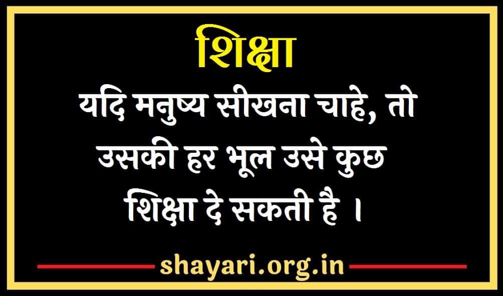 Motivational Quotes - Sikhana Chahe 2020