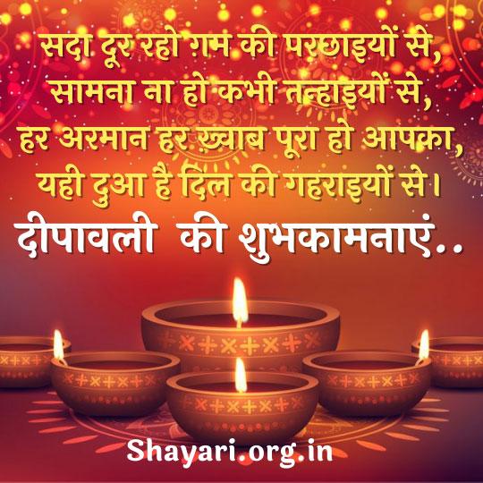 Shubh Deepawali Shayari in Hindi