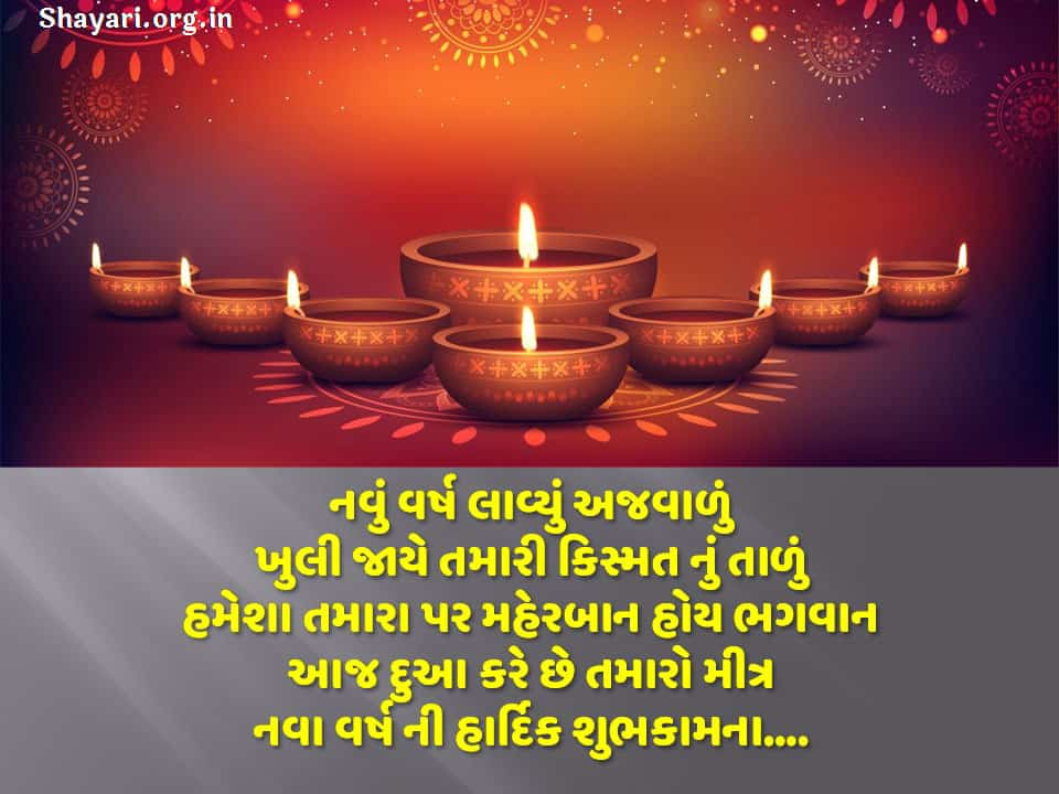 Happy New Year Shayari Photo In Gujarati 2020 Shayari Org In