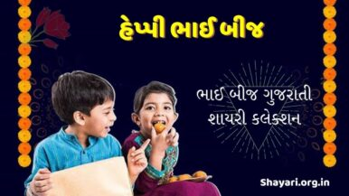 Happy Bhai Beej Gujarati Shayari