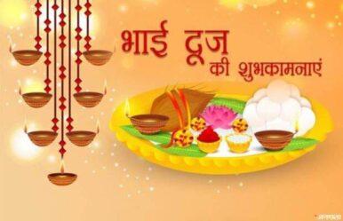 Happy Bhai Dooj Wishes Hindi Images